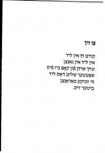 Liederheym page 10 Yiddish