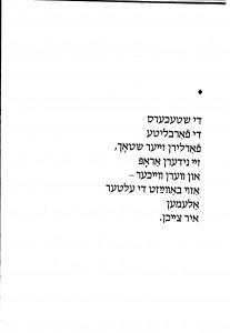 Liederheym page 12 Yiddish