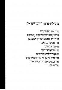 Liederheym page 14 Yiddish