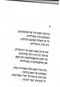 Liederheym page 24 Yiddish